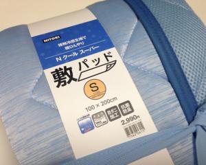 ニトリの人気商品「Nクールスーパー」の敷きパッドと枕カバーを買いました
