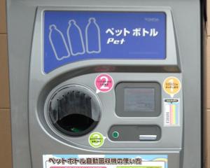 イトーヨーカドーやヨークベニマルのペットボトル回収機でリサイクルしつつnanacoポイントを貯める方法