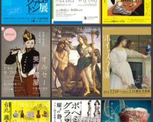 美術館や博物館のアートイベント情報をさがせる無料iPhoneアプリ「チラシミュージアム」