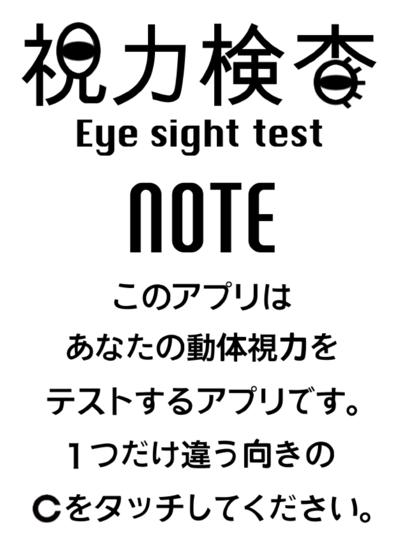無料 視力 検査