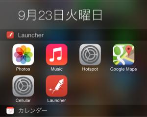 無料iPhoneアプリ「Launcher」で通知センターのウィジェットからアプリ起動する