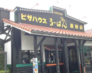 埼玉県民が愛するピザ&パスタ店「るーぱん」へ行ってきた