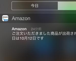 Amazonの商品が出荷されたらiPhoneアプリのプッシュ通知でお知らせする設定