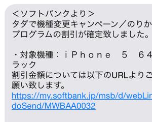ソフトバンクへ返送したiPhone 5の下取り割引が確定しました