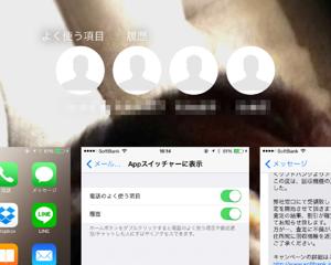iPhoneのアプリ切り替え画面に連絡先の「よく使う項目・履歴」アイコンを表示しない