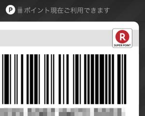 会計時にバーコードを見せるだけで楽天ポイントが貯まる・使える「Rポイントカード」アプリ