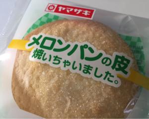 メロンパン好きにはたまらない!ヤマザキの「メロンパンの皮 焼いちゃいました。」を食べてみた