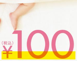 母子手帳を見せるとイトーヨーカドーネットスーパーの配送料がいつでも100円になる割引サービス