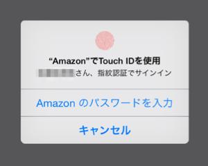 iPhone版AmazonアプリがTouch ID(指紋認証)に対応してさらに便利になった