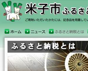 はじめて鳥取県米子市にふるさと納税の申し込みをしたら5分で終了して簡単だった