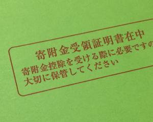 鳥取県米子市役所からふるさと納税の寄付金受領証明書が届きました