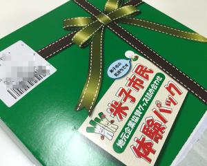 ふるさと納税のプレゼント第一弾「米子市民体験パック」が届きました