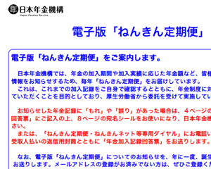 誕生月に届く電子版「ねんきん定期便」で年金記録を確認する