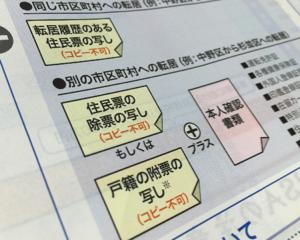 NISA口座開設には履歴つき住民票が必要(同一市区町村内で転居した場合)