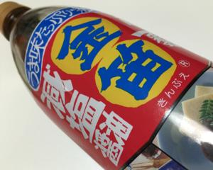 保存料なし!塩分50%カット!なのに美味しい「金笛の減塩醤油」