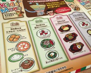 サイゼリヤの間違い探し(新・食事バランスガイドを知ろう!編)の答えがやっとわかった!