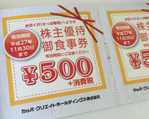 カッパクリエイトホールディングスの株主優待券を使ってかっぱ寿司へ行ってきた