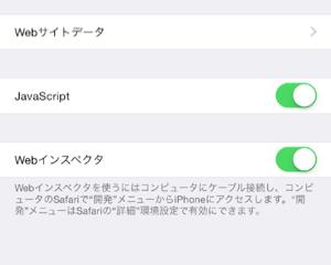 iPhoneで表示しているページをMacでデバッグできるSafariのWebインスペクタ