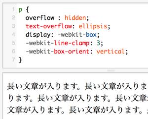 CSSで複数行の末尾を「…」で省略する方法