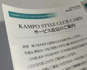 漢方スタイルクラブカードが改悪!nanacoクレジットカードチャージポイントが還元率1.75%→0.25%に