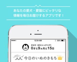 ペットのお役立ち情報を毎日更新!iPhoneアプリ「まいにちのいぬのきもち・ねこのきもち」