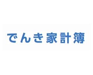 東京電力でんき家計簿に新規登録してみた
