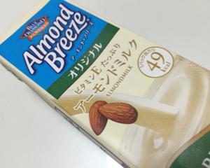 栄養たっぷりなのに低カロリー!アーモンド・ブリーズの「アーモンドミルク」を飲んでみた
