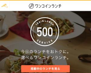 食べログがランチパスポート的なサービス「ワンコインランチ」を開始!