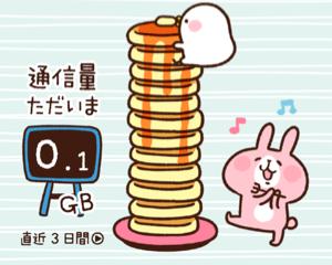 ピスケ&うさぎが大活躍!カナヘイさんのイラストが可愛いiPhoneアプリ「通信量チェック」