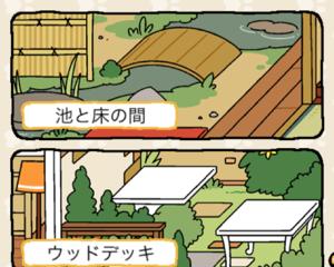 【ねこあつめ】もようがえできるお部屋は和風・ウッドデッキ・モダンスタイルの3種類