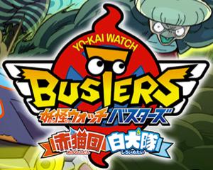 3DSソフト「妖怪ウォッチバスターズ」をジョーシンWebで予約しました