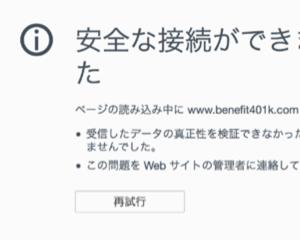 Firefoxで「安全な接続ができませんでした」というエラーが出て特定サイトにアクセスできない場合の対処方法