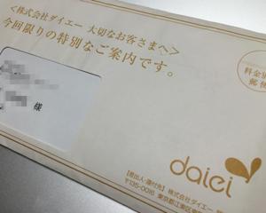 イオンゴールドカード(ダイエー優待機能付き)の招待が届きました