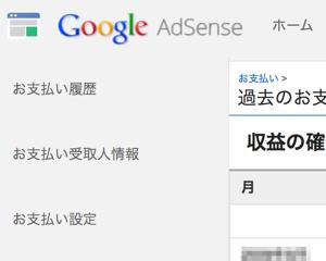 Google AdSenseの過去のお支払い履歴が見られなくなるのでデータをダウンロードしておきました