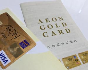イオンゴールドカードの審査に通ってダイエー優待機能付クレジットカードが届きました