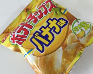 朝食用!?ポテトチップスのバナナ味を食べてみた