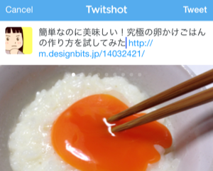 見ているページを画像付きで簡単にツイートできる無料iPhoneアプリ「Twitshot」