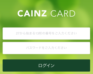 カインズアプリを入れてカインズカードのポイントを管理する