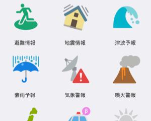 無料iPhoneアプリ「Yahoo!防災速報」は地震も噴火も豪雨もプッシュ通知してくれて便利