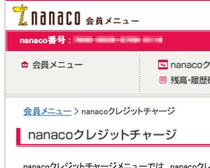 nanacoチャージ用のクレジットカードを変更する方法