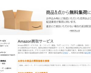 Amazonの中古本買い取りサービスに申し込んで集荷に出してみた