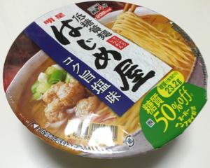 糖質50%オフ!「低糖質麺 はじめ屋」は糖質制限ダイエット中でも食べられるカップラーメンです