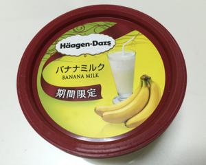 完熟バナナだけを使ったハーゲンダッツ「バナナミルク味」が美味しい
