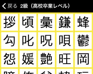 漢検6級から2級レベルまで学べる無料iPhoneアプリ「漢字検定・漢検漢字トレーニング」