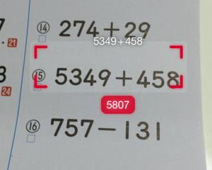 カメラで計算問題を写すと答えを表示してくれる無料iPhoneアプリ「PhotoMath」
