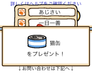 【ねこあつめ】あいことばのスタンプを5つ集めてプレゼントの猫缶をもらおう