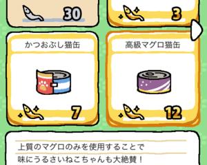 【ねこあつめ】高級マグロ猫缶をあげるとたからものをくれる確率アップ?