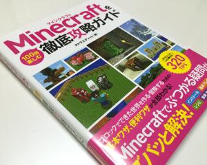 アイテム一覧やレシピ付きのマインクラフト攻略本「Minecraftを100倍楽しむ徹底攻略ガイド」を買いました