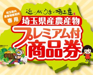埼玉県内の農産物直売所で使える「埼玉県産農産物プレミアム付商品券」を申し込みました