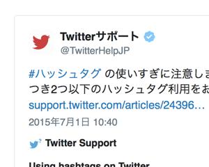 Twitterのハッシュタグは1つのツイートにつき2つ以下がおすすめらしい